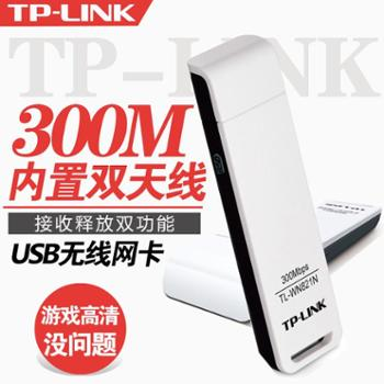 TP-LINKTL-WN821N300MUSB无线网卡台式机电脑wifi接收器发射器