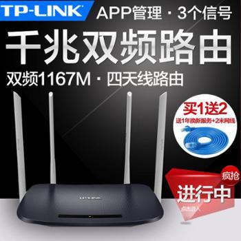 TP-LINK双频无线路由器WIFI穿墙王TPLINK家用5G高速AC TL-WDR6300