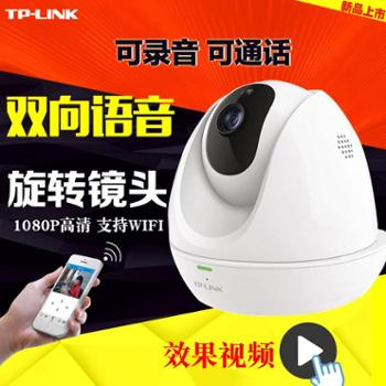 TP-link云台网络摄像头机360度高清智能家用语音无线监控TL-IPC30