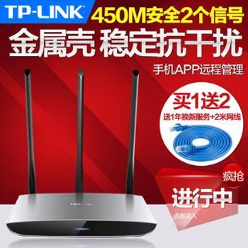 TP-LINK无线路由器穿墙王450M家用tplink金属宽带光纤WiFiWR890N