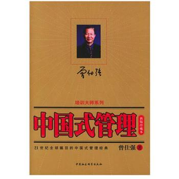 中国式管理(修订本·新版珍藏本)/时代光华培训大系