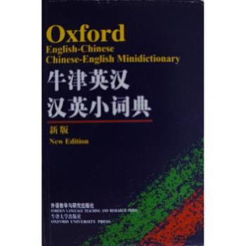 牛津英汉汉英小词典新版