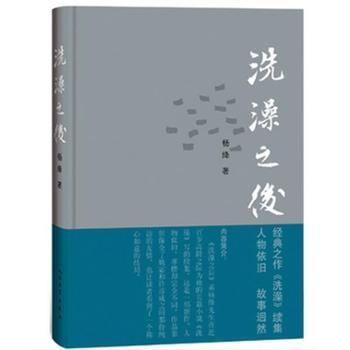 洗澡之后2014中国好书榜获奖图书