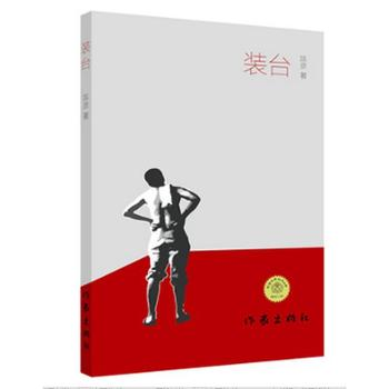 装台--2015中国好书