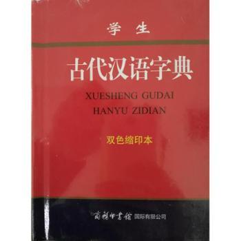 学生古代汉语字典【双色缩印版】