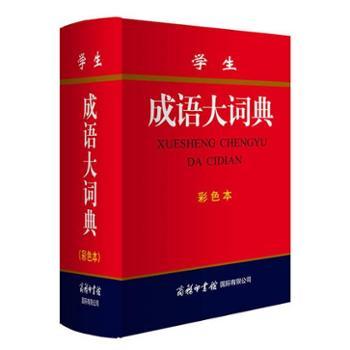 学生成语大词典(彩色本)