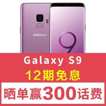 【12期免息送好礼】三星Galaxy S9(SM-G9600)全网通4G手机