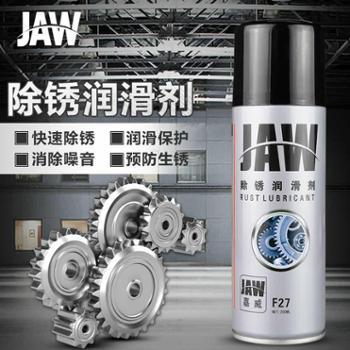 JAW除锈剂防锈润滑汽车螺丝松动钢铁金属去锈松锈油保养用品