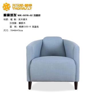 布艺沙发/WK-5078-02/橡胶木