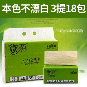原生竹浆本色抽纸3提18包 餐巾纸 婴儿纸巾家用面巾纸擦手纸卫生纸