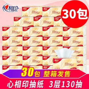 心相印抽纸3层130抽30包纸餐巾纸擦手纸抽面巾纸婴儿面纸(生活用品)厨房用具