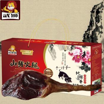 云南特产武狮山猪火腿5.88kg三年老火腿礼盒装正宗舌尖上的美味