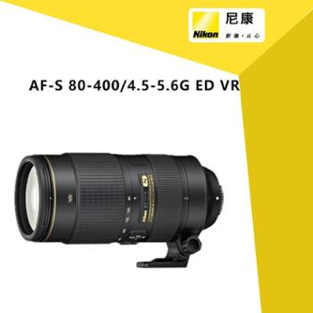 尼康(Nikon)AF-S 80-400mm f/4.5-5.6G ED VR镜头 80-400G