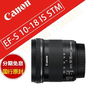 佳能(Canon)EF-S 10-18mm f/4.5-5.6 IS STM 广角变焦镜头 佳能镜头10-18mm 佳能变焦镜头10-18mm