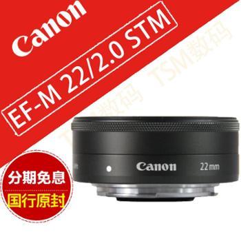 佳能(Canon)EF-M 22mm f/2.0 STM微单拆机镜头 佳能22/2.0 佳能镜头22mm 佳能定焦镜头22mm