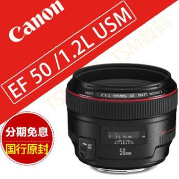 佳能(Canon)EF 50mm f/1.2L USM 镜头 小眼睛 佳能50/1.2 佳能镜头50/1.2