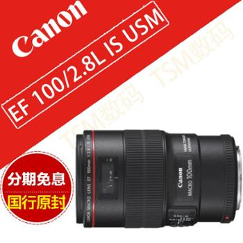 佳能(Canon)EF 100mm f/2.8L IS USM 微距镜头 新百微 佳能镜头100mm 2.8L IS 佳能微距镜头100mm