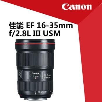 佳能(Canon)EF 16-35mm f/2.8L III USM 广角变焦镜头 佳能镜头16-35mm 3代/佳能广角变焦镜头16-35mm