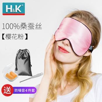 H&K睡眠遮光缓解眼疲眼罩