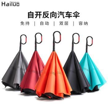 创意全自动反向伞男女晴雨伞双层双人汽车免持式可站立折叠长柄伞