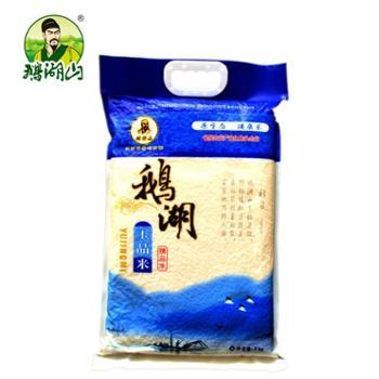 鹅湖山玉晶米5KG精品米