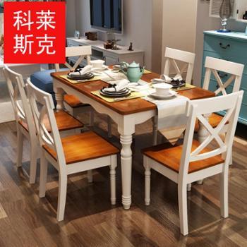 地中海实木餐桌椅组合美式餐桌椅田园餐台饭桌成套家具