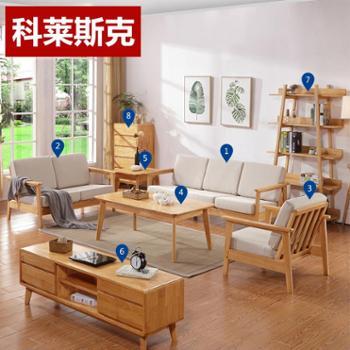 科莱斯克北欧实木客厅套餐8件套全套组合1+2+3沙发茶几方几书架斗柜