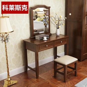 科莱斯克实木梳妆台美式乡村组合梳妆桌欧式卧室组合家具