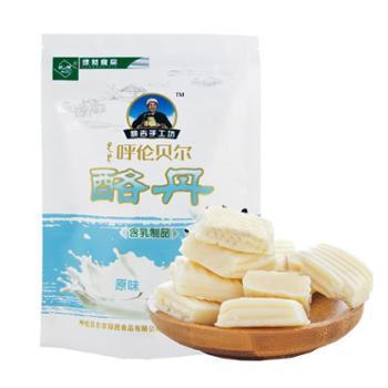 川然原味酪丹250克袋装奶酪内蒙奶酪奶酥独立真空呼伦贝尔特产