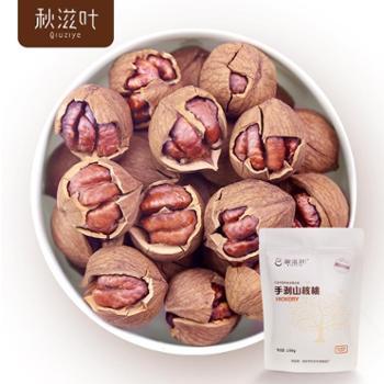 【秋滋叶】临安手剥山核桃奶油味198g/袋