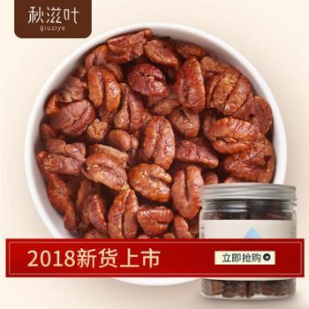 【秋滋叶】2018新货上市!临安少糖山核桃仁小胡桃仁肉220g罐装