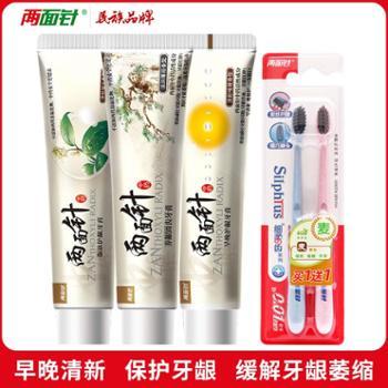 两面针牙膏3支家庭套装清新口气去口臭美白中药缓解牙龈萎缩