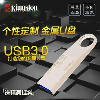 金士顿/KingSton DTSE9G2不锈钢U优盘 高速USB3.0金属车载U盘