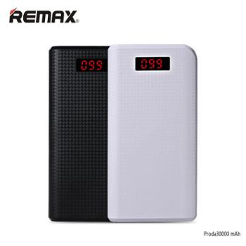 REMAX/睿量 30000毫安大容量移动电源 品牌手机充电宝