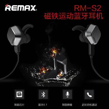 Remax/睿量 品牌无线蓝牙耳机4.0 手机运动耳机 S2系列