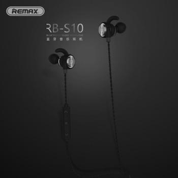 REMAX/睿量 RB-S10蓝牙运动耳机双耳立体声磁吸式4.1版本