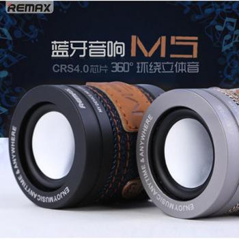 REMAX/睿量 手机蓝牙音箱4.0 户外音响设备 便携无线迷你音箱M5系列
