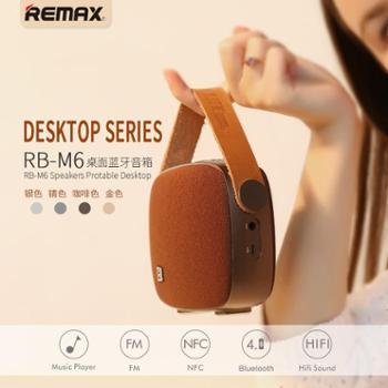 REMAX/睿量 蓝牙音箱 便携式桌面蓝牙4.1 音箱手提式智能通用小音响
