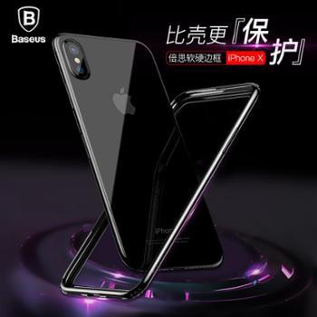 baseus/倍思 苹果iphonex 软硬边框 苹果x手机壳 保护套 防摔
