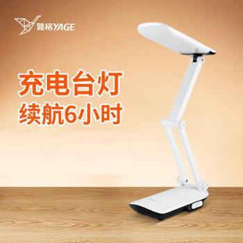 雅格 led充电台灯 折叠护眼书桌宿舍便携迷你学习小台灯5953