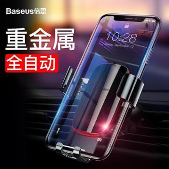 BASEUS/倍思金属时代车载重力支架出风口手机导航车载支架新款