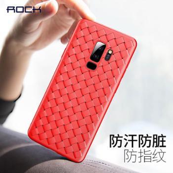 ROCK/洛克三星S9/S9Plus手机保护壳全包防摔TPU编织手机套