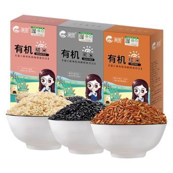【买一送一】溢田有机红米糙米黑米五谷杂粮