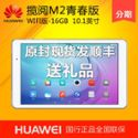 Huawei/华为 FDR-A01w WIFI 16GB/32GB 10.1英寸揽阅M2青春版八核平板电脑通话