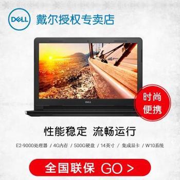 Dell/戴尔灵越Ins3465双核14寸学生办公轻薄便携笔记本电脑办公电脑升级固态硬盘学习笔记本笔记本电脑戴尔笔记本游戏本
