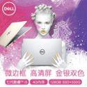 Dell/戴尔 灵越 燃7000 Ins15(7560)酷睿第七代处理器 金属微边框 15.6寸 戴尔笔记本 笔记本电脑 台式机 学习本 游戏本