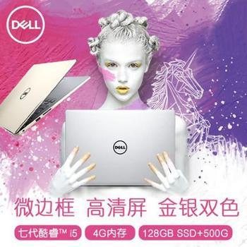 Dell/戴尔灵越燃7000Ins15(7560)酷睿第七代处理器金属微边框15.6寸戴尔笔记本笔记本电脑台式机学习本游戏本