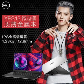 Dell/戴尔 xps13 9360超薄13.3英寸i7-7500U微边框商务办公笔记本电脑