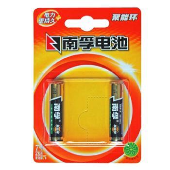 南孚7#电池 南孚聚能环7号电池 2粒装 南孚无汞碱性电池 074905