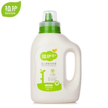 植护婴儿洗衣液瓶装1L 宝宝儿童孕妇衣物清洁剂特价 多区包邮